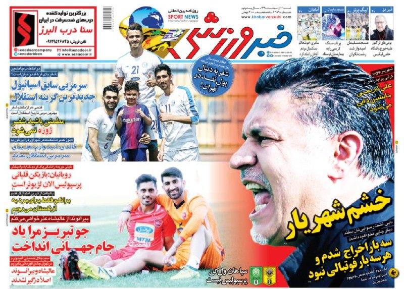 خبر ورزشی - ۱۴ اردیبهشت