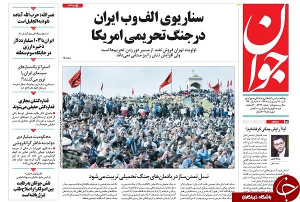 فروش ۹۹ میلیارد تومانی کتاب در ۹ روز/ انتظار برای استقلال اینترنت ایران ۱۴ ساله شد/ اوپک در آستانه فروپاشی/ سوخت و سوز!