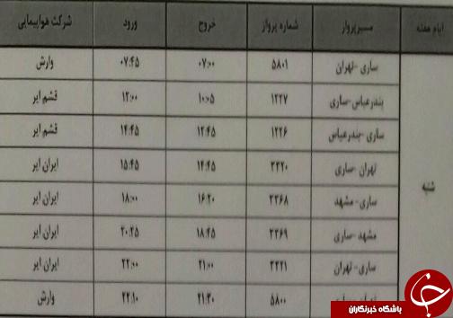 پروازهای شنبه ۱۴ اردیبهشت ماه فرودگاههای مازندران