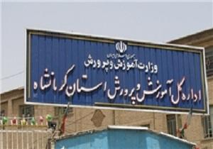 تحصیل ۱۷ هزار و ۶۰۰ دانش آموز در سطح استان کرمانشاه
