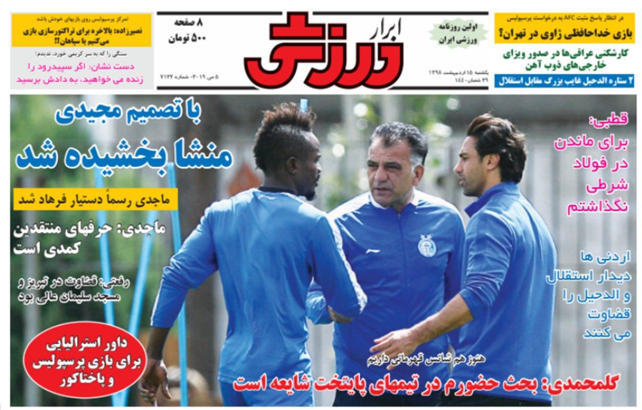 روزنامههای ورزشی ۱۵ اردیبهشت