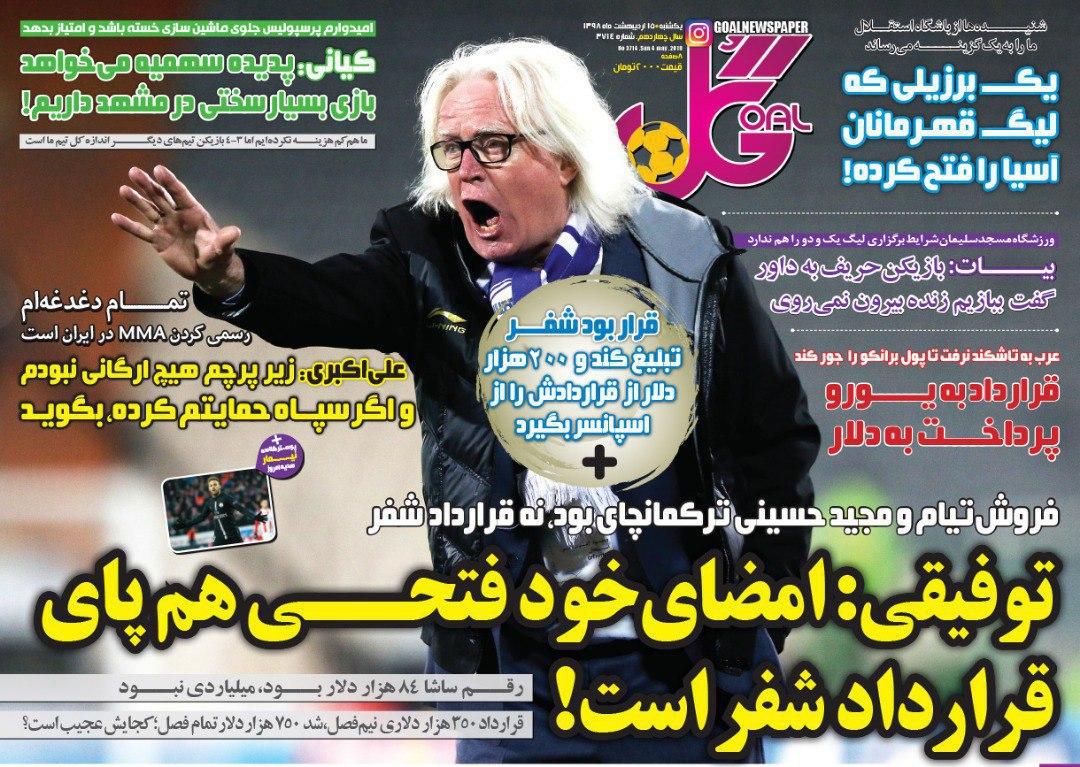 روزنامه گل - ۱۵ اردیبهشت