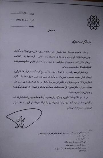 جوادی یگانه رییس ستاد پنجمین دوره انتخابات شورایاری ها شد
