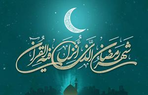 اوقات شرعی شهرکرد در ماه رمضان ۹۸