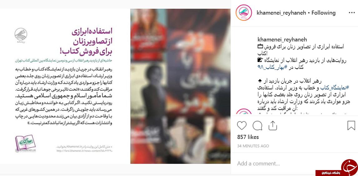 هشدار رهبر انقلاب درباره استفاده ابزاری از زنان برای فروش کتاب