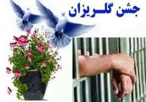برگزاری جشن گلریزان آزادی زندانیان جرایم غیرعمد درهمدان