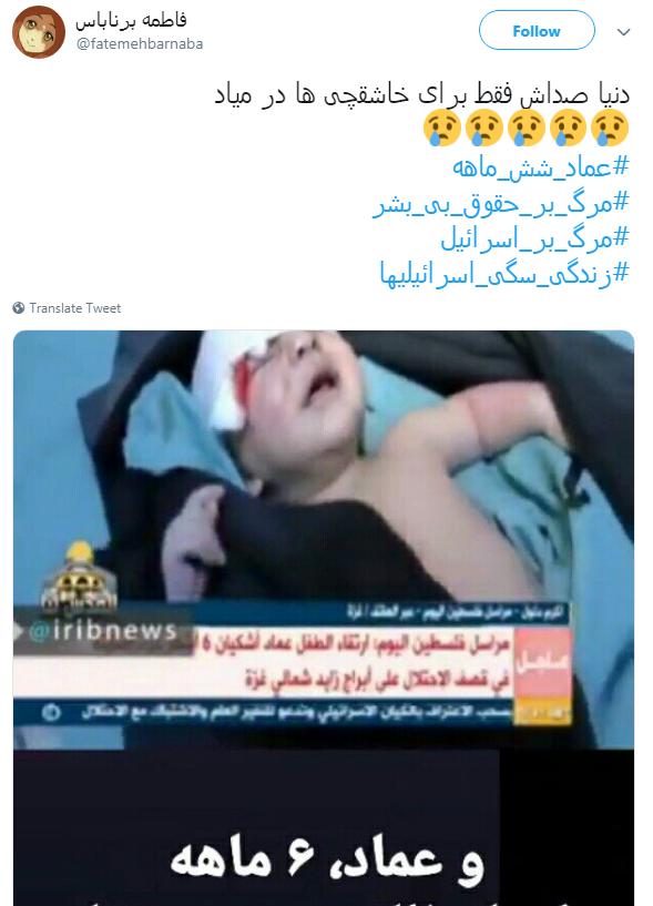#مرگ_بر_اسرائیل
