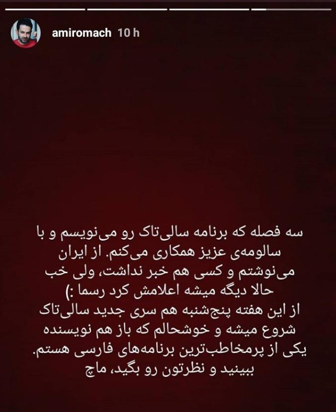 روزنامه نگار هتاک ایرانی از سالیتاک من و تو سردرآورد +تصویر