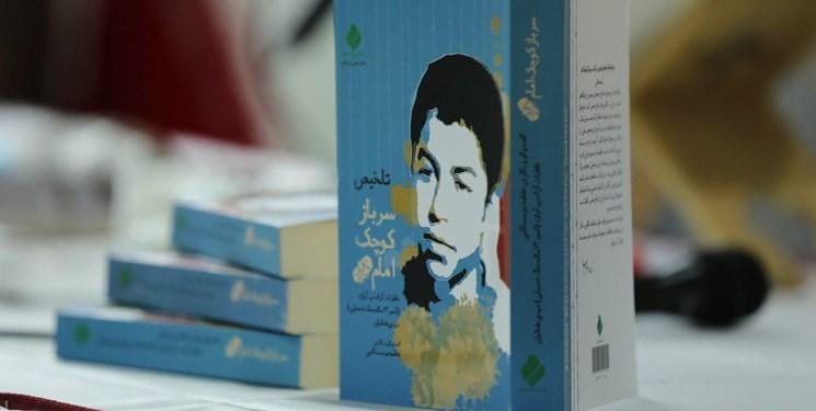 عصبانیت پر از گاف رسانه ضدایرانی از فروش گسترده «سرباز کوچک امام»