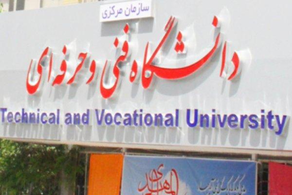 اختلاف آموزش و پرورش و دانشگاه فنی و حرفهای بر سر املاک/ توپ دانشکدهها در زمین کدام وزارتخانه؟