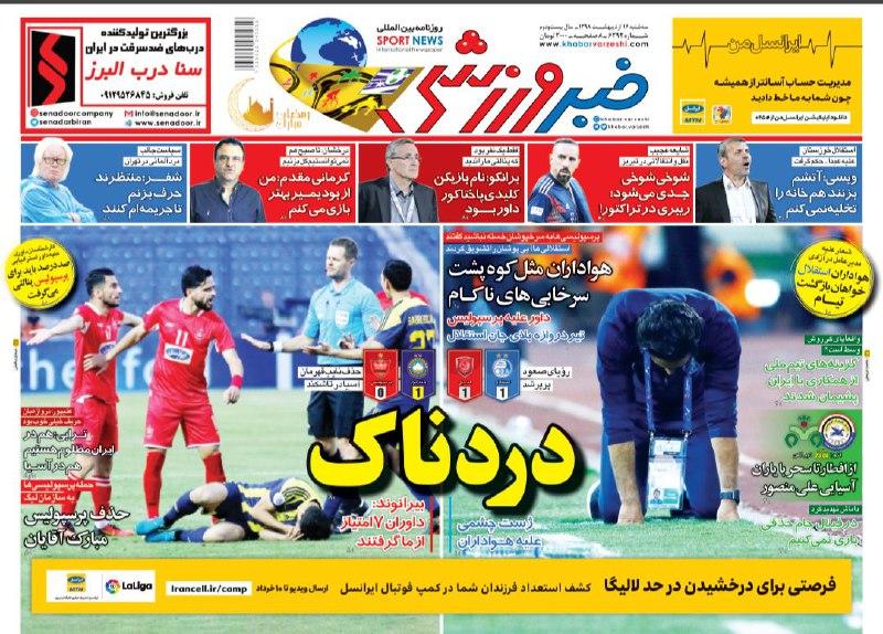 روزنامههای ورزشی ۱۷ اردیبهشت