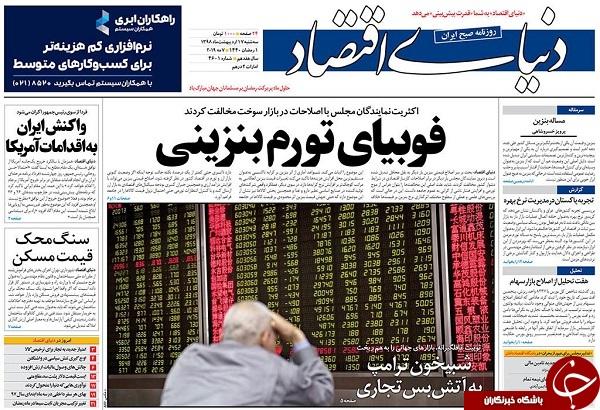 ایران کبریت آتش زدن برجام را روشن میکند/ چرا دولت همیشه تاخیر فاز دارد؟/ قیمت خودرو ترمز کشید/ فوبیای تورم بنزینی