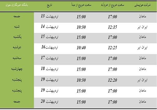 برنامه پروازهای فرودگاه خرمآباد تا ۲۰ اردیبهشتماه ۹۸