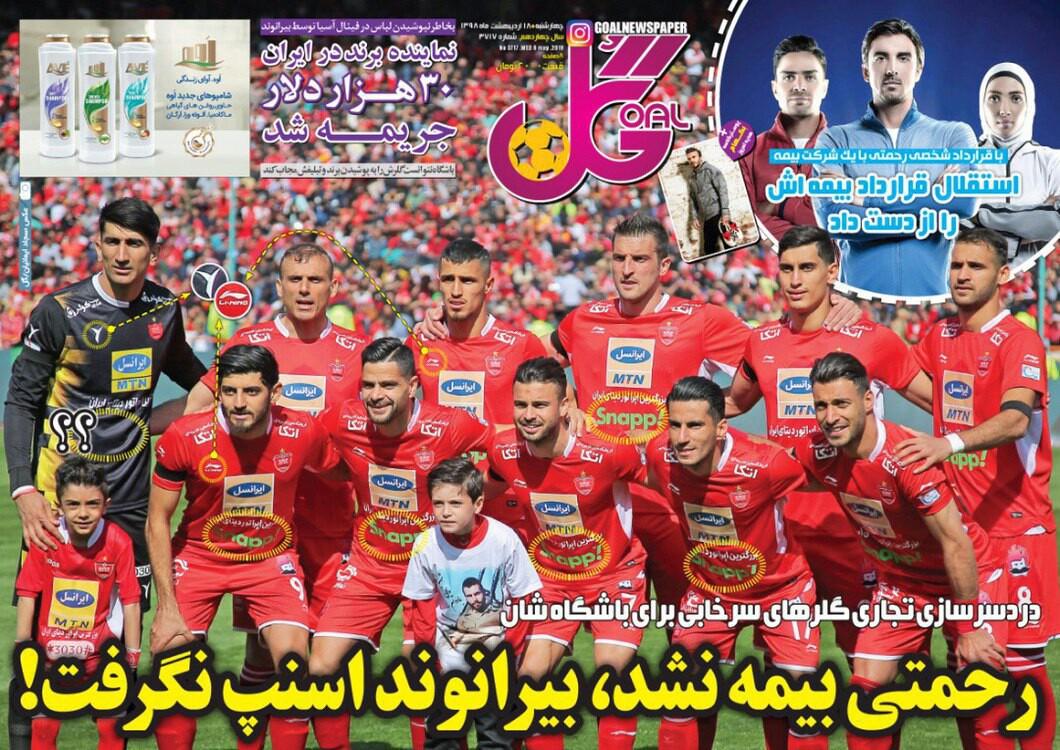 روزنامه گل - ۱۸ اردیبهشت