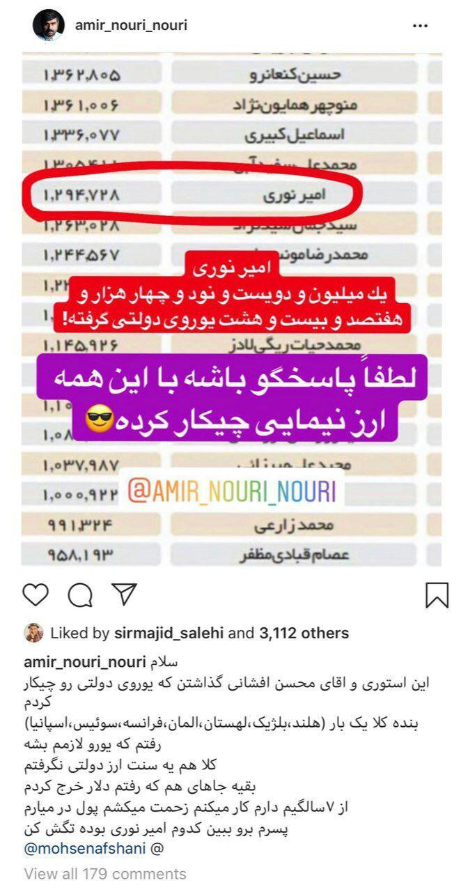 واکنش امیر نوری به اتهام محسن افشانی در خصوص گرفتن ارز دولتی