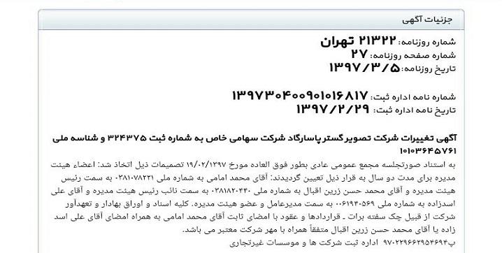 ماجرای فساد مالی شهرزاد این بار در «قورباغه»/ پول های مشکوک به سراغ هومن سیدی و نوید محمدزاده رفت