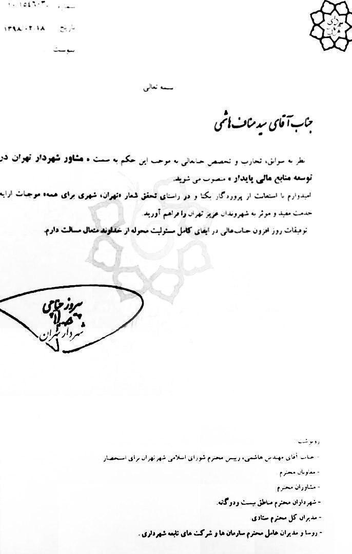 استاندار معزول گلستان مشاور شهردار تهران شد +سند