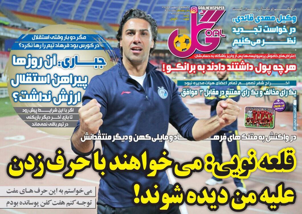 روزنامه گل - ۱۹ اردیبهشت