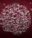 باشگاه خبرنگاران - دعای روز سوم ماه رمضان + فیلم و عکس نوشته