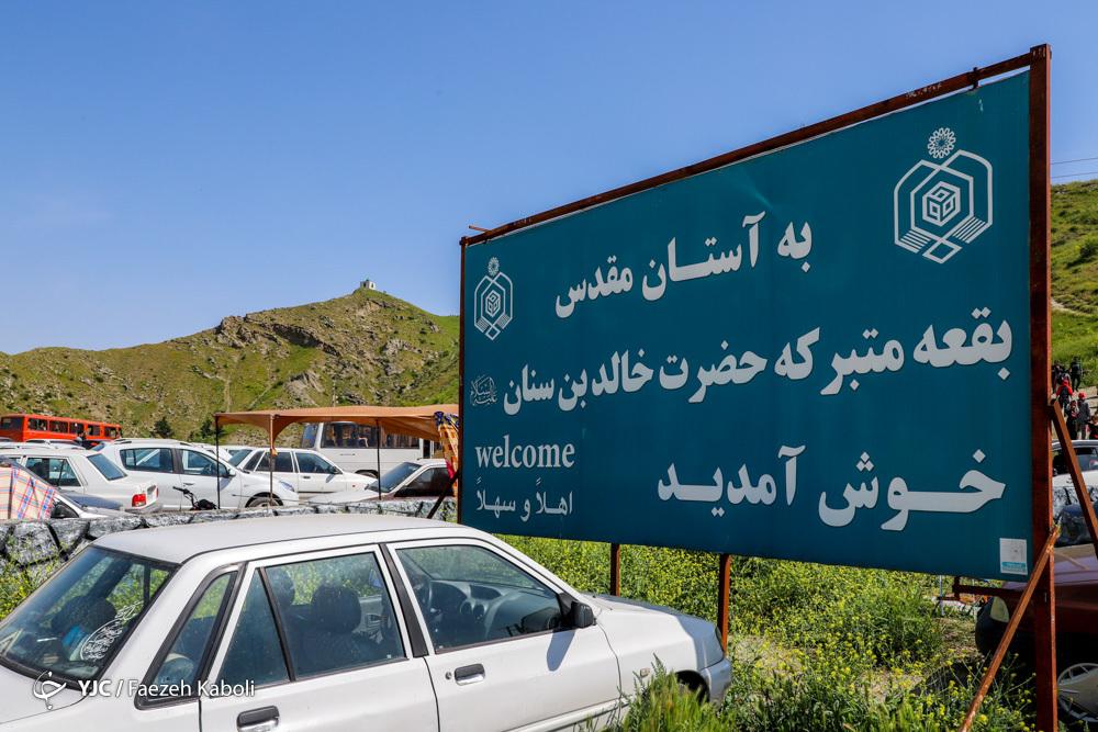 ایرانِ ما؛ زیارتگاه خالد نبی