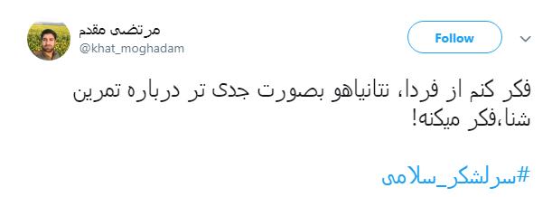 #سرلشکر_سلامی/ نتانیاهو مجبور شد جدیتر به تمرین شنا فکر کند