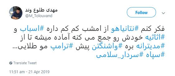#سرلشکر_سلامی/ از فردا نتانیاهو جدیتر به تمرین شنا فکر میکند