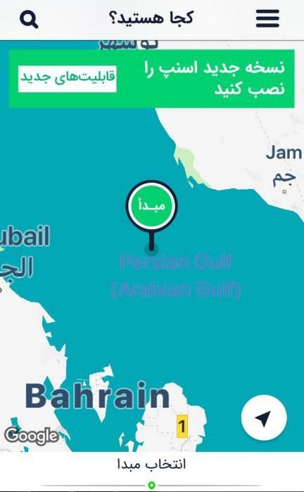 نقشه جدید گوگل کار دست تاکسی های اینترنتی داد