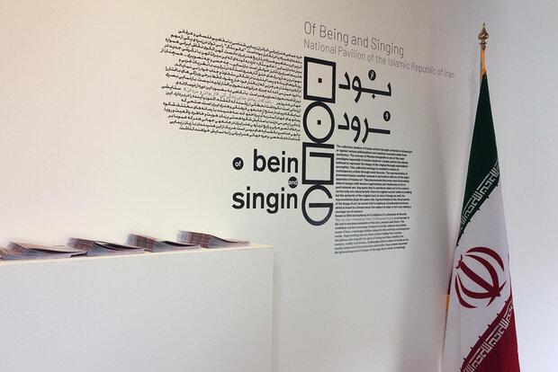 غرفه ایران در «بینال هنر ونیز» افتتاح شد/ نمایش آثار سه هنرمند
