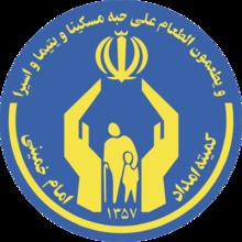 واریز بسته حمایتی کمیته امداد استان مرکزی در ماه رمضان