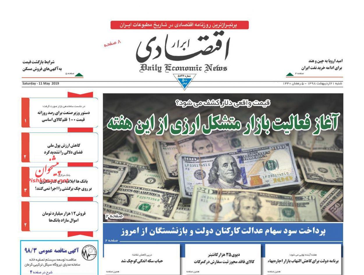 صفحه نخست روزنامههای اقتصادی 21 اردیبهشت ماه