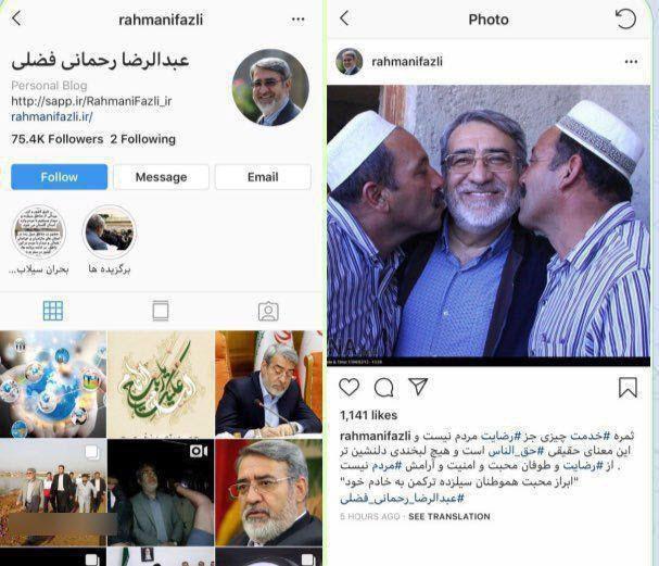 وزیر کشور، تصویر جنجالی خود را از اینستاگرام حذف کرد