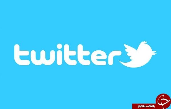 توییتر حساب کاربری تعداد زیادی از تروریستها را مسدود کرد