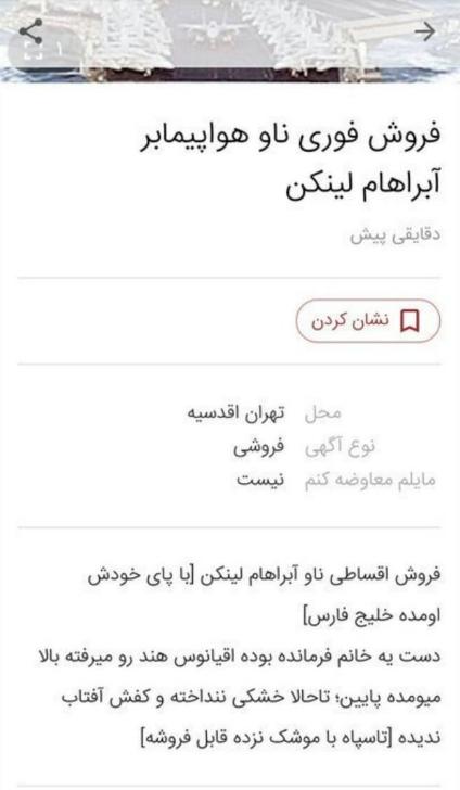 فروش اقساطی ناو هواپیمابر آبراهام لینکلن آمریکا در اپلیکیشن ایرانی +تصویر