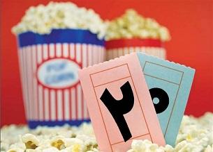 قیمت بلیط سینما خانوادگی نیست/یک تهیه کننده سینما:دولت با حذف ارزش افزوده به کاهش بلیط قیمت سینما کمک کند