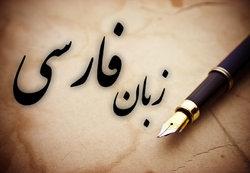 سرنوشت زبان فارسی از آغاز ورود به فلات ایران تا امروز چگ.نه بود؟