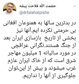 در بدترین سالها به همنوعان افغانی بیحرمتی نکردیم/آنها نیز بخشی از تاریخ بازسازی ایران بعد از جنگ هستند