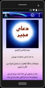 چرا خواندن دعای مجیر در ماه رمضان سفارش شده است؟ + متن کامل