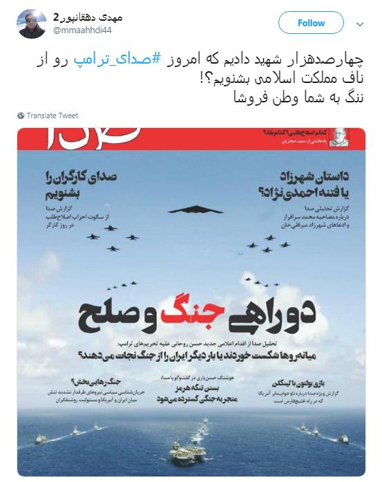 صدای یک ایرانی واقعی باشید نه #صدای_ترامپ