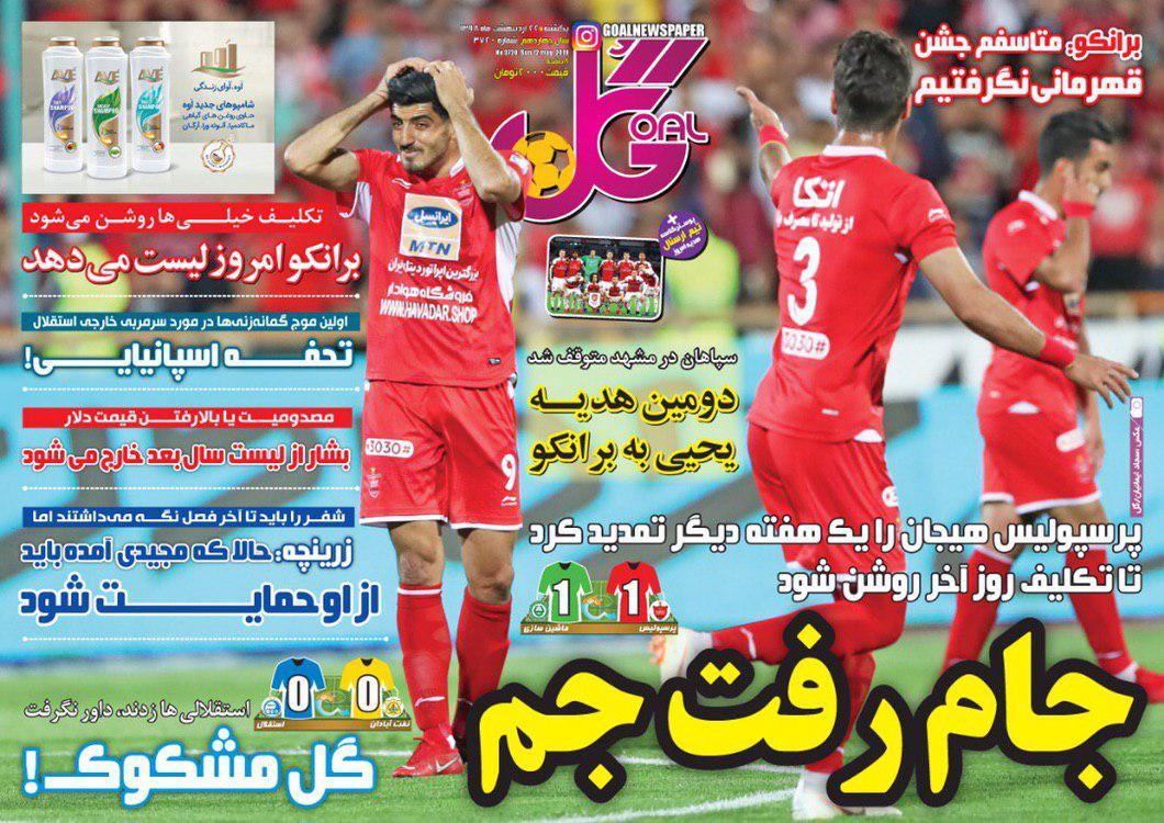 جام را تعارف نکنید لطفا / حمله هواداران استقلال به گزینه احتمالی باشگاه
