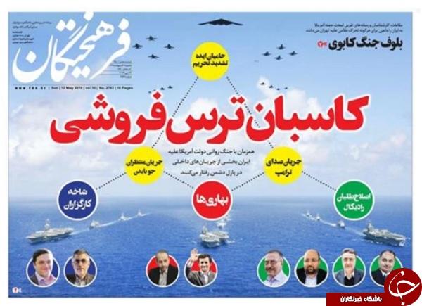 ایرانیها ترامپ را دست انداختند/ افطار با حلوای انگلیسی/ وحشت ترسوها از شبح خودساخته جنگ/ شرط بندی نفت ۱۰۰ دلاری/ مطبوعات در اغما!