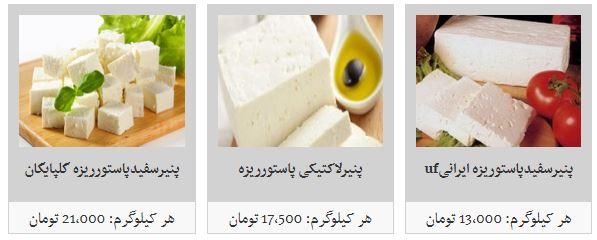 قیمت پنیر فله سنتی و صنعتی در غرفه تره بار