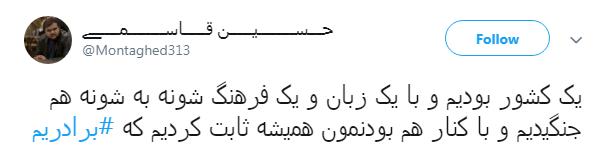 #برادریم /