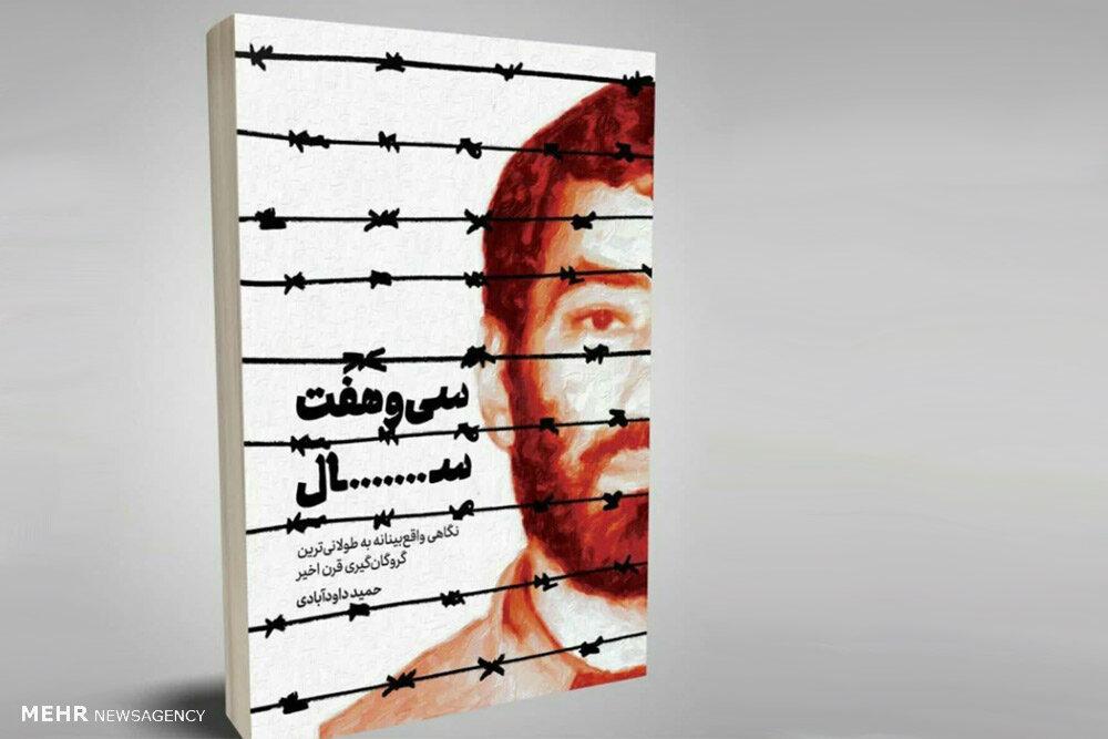 ناگفتههایی از پرونده ۴ دیپلمات مفقودشده ایرانی / حاج احمد متوسلیان شهید شده است؟