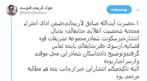 کریمی قدوسی: اسکان صادق لاریجانی در مجموعه تشریفات قوه قضاییه موقتی و از سر اجبار بوده