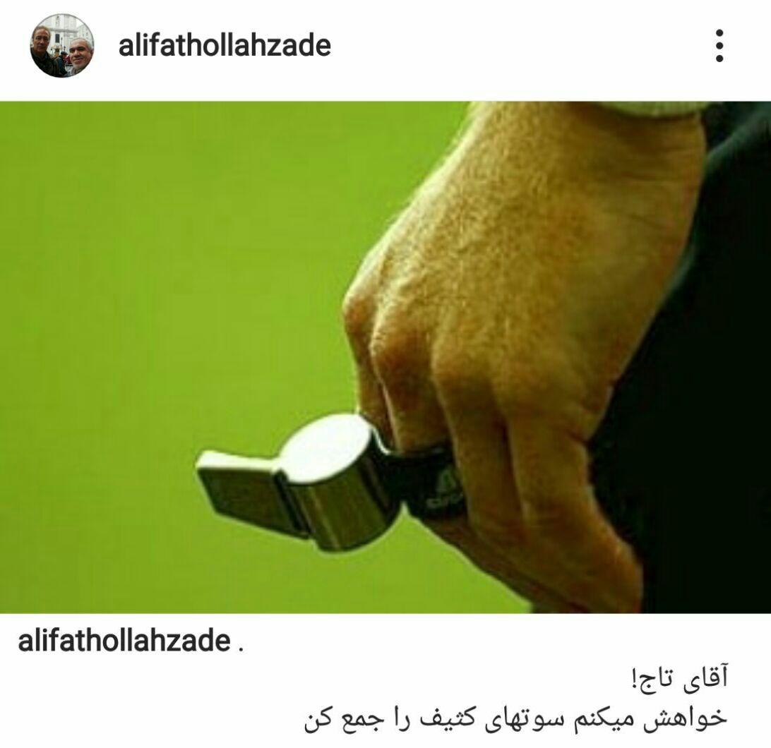 واکنش تند فتح الله زاده به دیدار استقلال و صنعت نفت