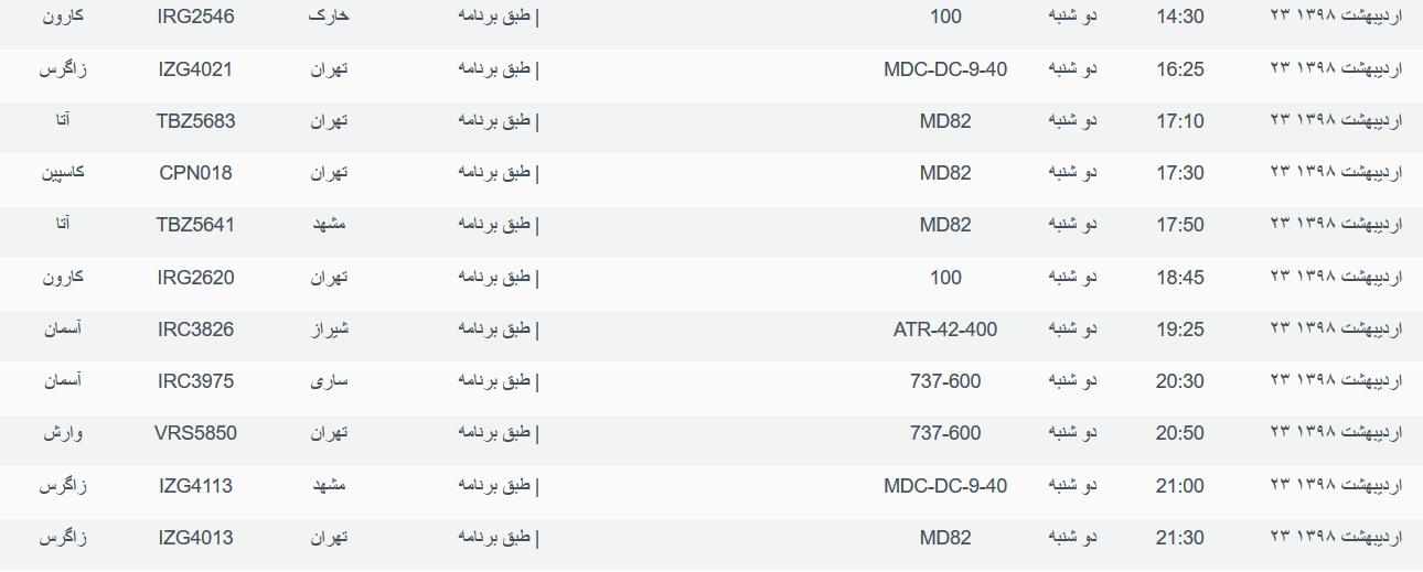 نگاهی به پروازهای دوشنبه ۲۳ اردیبهشت ۹۸ فرودگاههای بین المللی اهواز