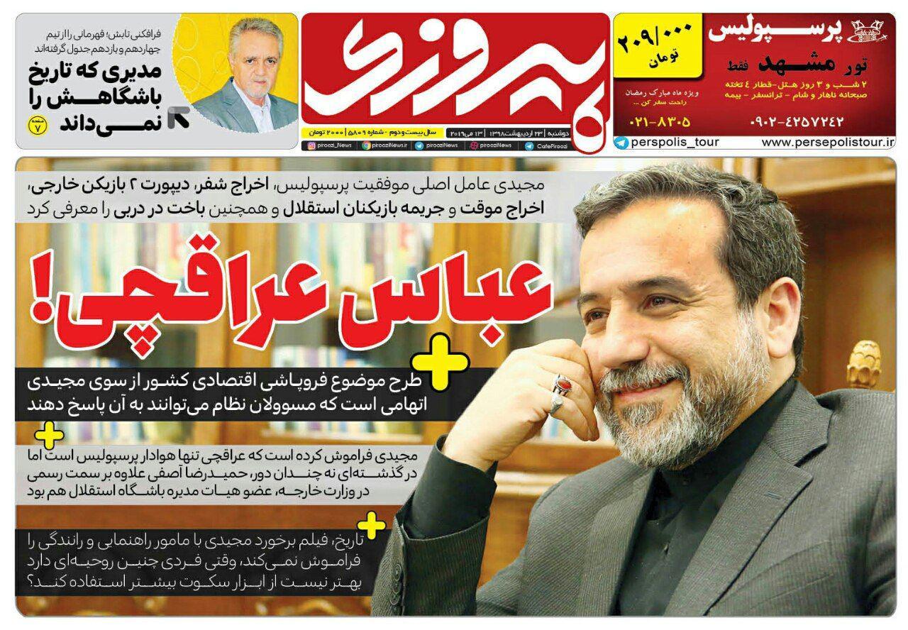 روزنامه پیروزی - ۲۳ اردیبهشت