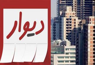 مشاهدات تکاندهنده یک خبرنگار از معاملات نامتعارف در سایت دیوار/ التماس توجه و نظارت بر آنچه در خانههای خالی پایتخت می گذرد!