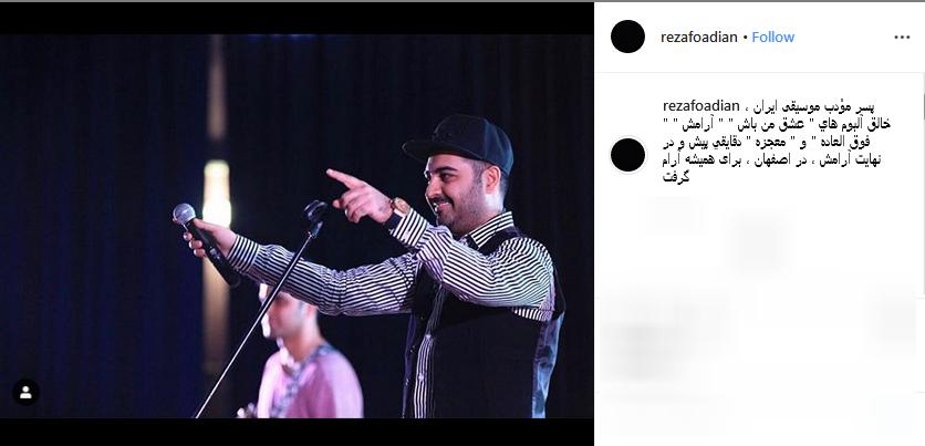 واکنش هنرمندان به خبر درگذشت بهنام صفوی/ صدایی که خاموش شد