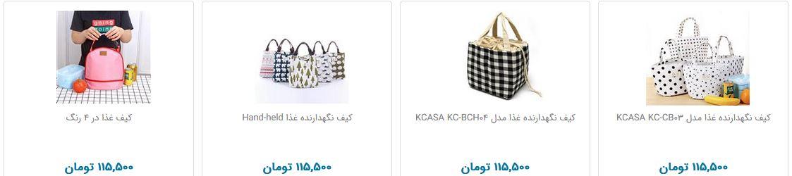 کیف نگهدارنده غذا چند قیمت است؟